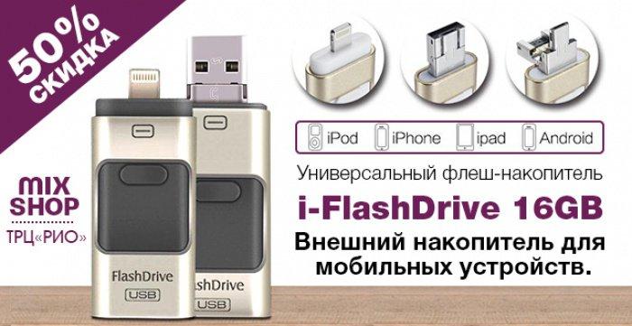 Универсальная флешка для смартфонов от MixShop (ТРЦ Рио)
