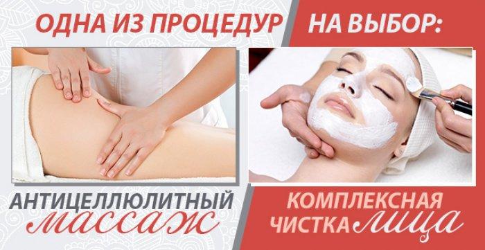Комплексная чистка лица или антицелюлитный массаж от сертифицированного мастера