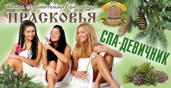 СПА–девичник в оздоровительном фитоцентре «Прасковья»