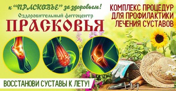 Процедура Восстанови суставы к лету  в оздоровительном фитоцентре «Прасковья»