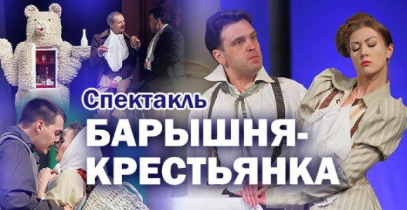 Спектакль «Барышня-крестьянка» 19 апреля в Драмтеатре