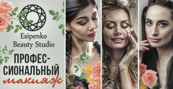 Профессиональный вечерний, дневной макияж в студии красоты Esipenko Beauty Studio