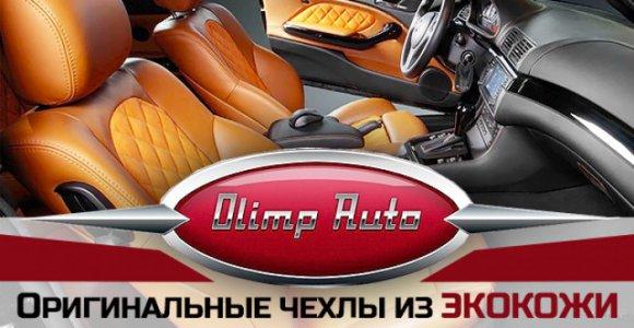 Скидка 1000 рублей на чехлы из экокожи от магазина запчастей Olimp auto