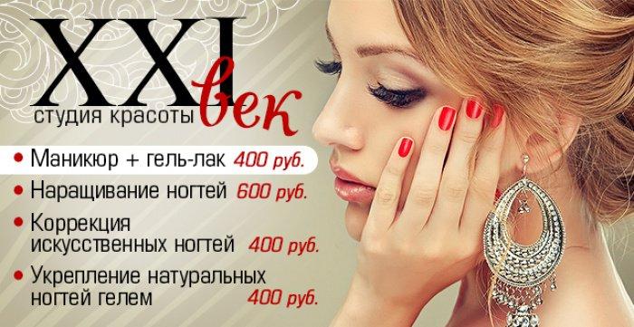 Комплекс Маникюр + гель-лак и другие услуги от салона красоты 21 ВЕК