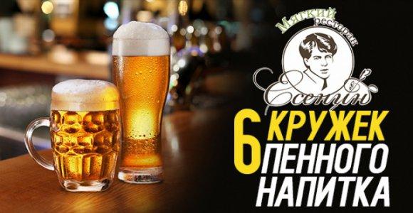 6 кружек пенного напитка в ресторане Есенин