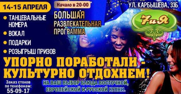Вечеринка «Упорно поработали – культурно отдохнем» 14 и 15 апреля в ресторане 7иЯ