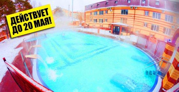 Два часа посещения открытого термального бассейна (действует до 20 мая)