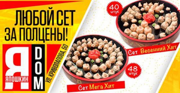 Сет Весенний Хит или Мега Хит от ресторана ЯПОШКИН ДОМ