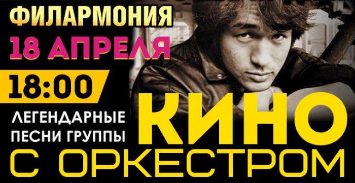 Концерт КИНО и СИМФОНИЧЕСКИЙ ОРКЕСТР в Филармонии 18 апреля