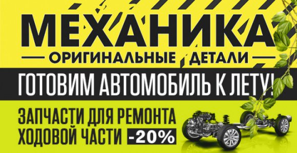 Скидка 1000 руб. на комплект передних стоек Demfi или СААЗ от магазина