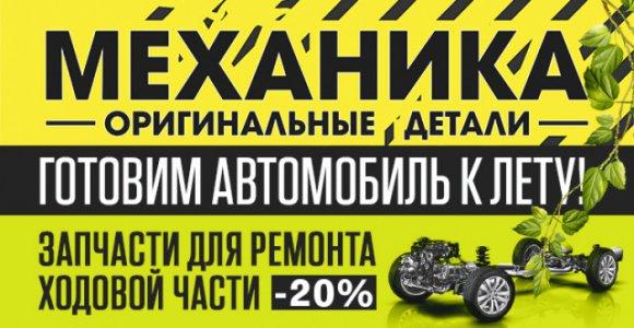 Скидка 1000 руб. на комплект передних стоек Demfi или СААЗ от магазина Механика