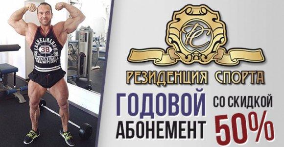 Приобретение годовой карты (тренажерный зал) в ФК «Резиденция спорта»