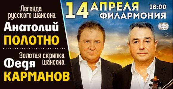 Билет на концерт Анатолий Полотно и Федя Карманов