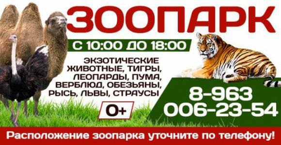 Передвижной зоопарк (билет на 2 персоны) теперь на Карбышева, 13 (бывш. рынок)