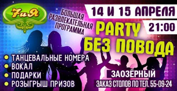 Вечеринка PARTY БЕЗ ПОВОДА в ресторане 7иЯ (Заозерный)