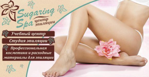 Шугаринг комплекс ноги+подмышки+бикини в Центр Эпиляции «SugaringSpa»