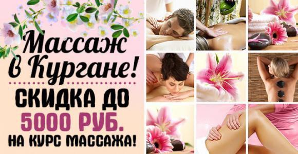 Курс массажа на выбор (10 сеансов)