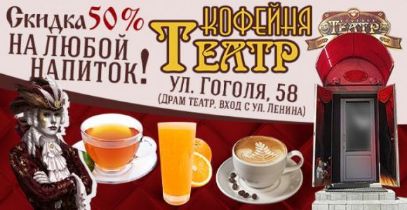 Кофе, чай, фреш, горячий шоколад или любой другой напиток в кофейне Театр