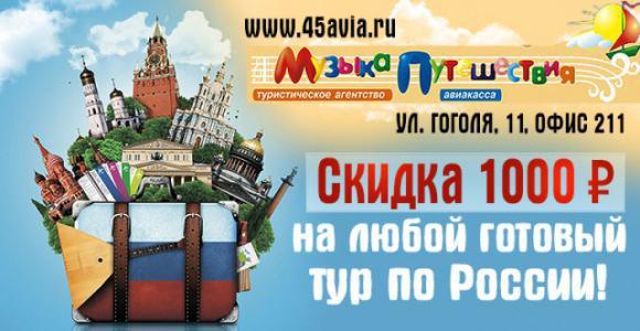 Любой готовый тур или путевка по России