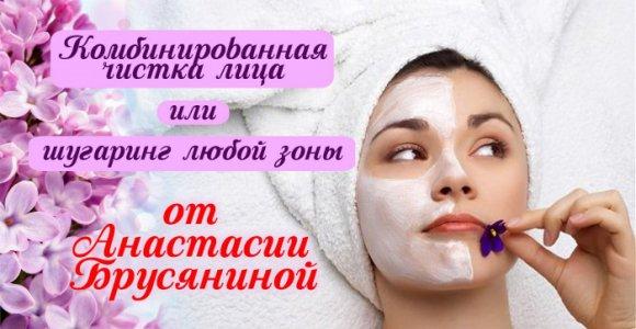 Комбинированная чистка лица или шугаринг от кабинета эстетической косметологии