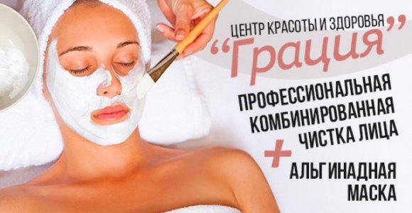 Профессиональная, комбинированная чистка лица + альгинадная маска.