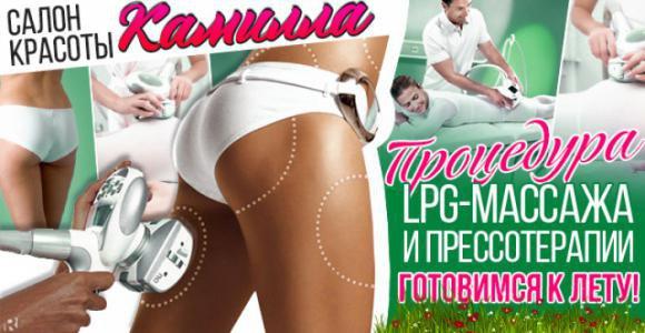 Скидка 50% на процедуру LPG-массажа и прессотерапии от салона красоты Камилла