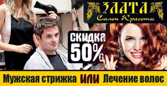 Мужская и  детская стрижка или лечение волос от салона Злата