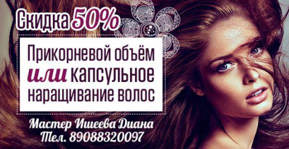 Прикорневой объем или наращивание волос от Ишеевой Дианы