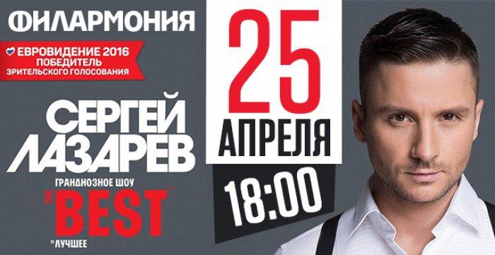 Новое шоу Сергея Лазарева THE BEST 25 апреля 2017 г.