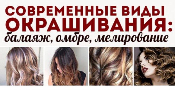 Современные виды окрашивания волос в
