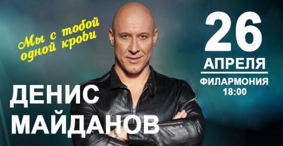 Билет на концерт Дениса Майданова