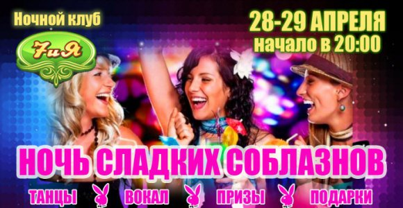 Вечеринка «Ночь сладких соблазнов» 28 и 29 апреля в ресторане 7иЯ