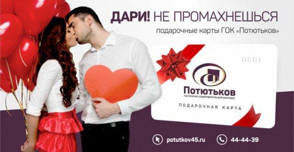 Универсальная подарочная карта ГОК Потютьков номиналом 3000 рублей
