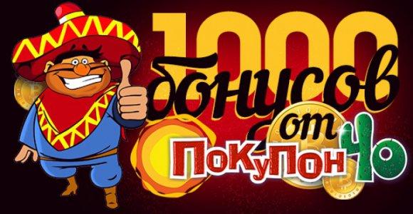 Бонус 1000 рублей от Покупончо