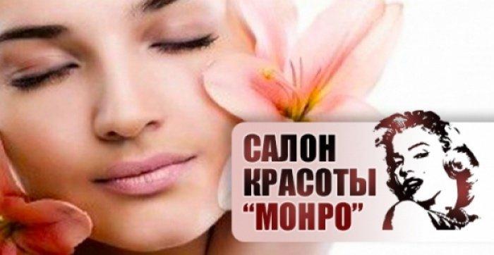 Скидка 50% на профессиональную чистка лица в салоне красоты «МОНРО»