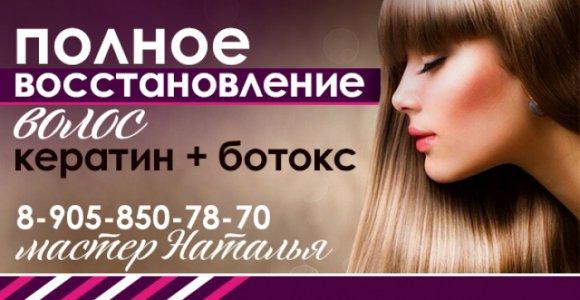 Полное восстановление волос кератин + ботокс от мастера Натальи со скидкой 50%