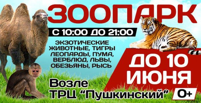 Скидка 50% на посещение зоопарка (на 2 персоны) рядом с ТЦ Пушкинский