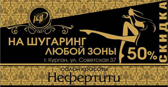 Скидка 50% на процедуру Шугаринг любой части тела от студии Нефертити