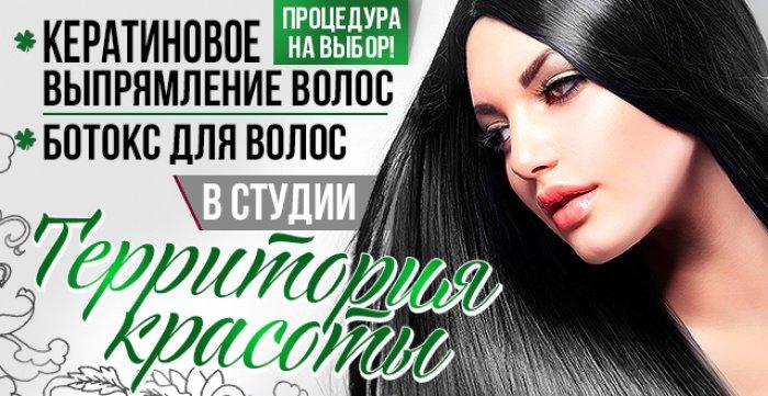 Скидка 50% на кератиновое выпрямление или ботокс для  волос от Александры Едомских