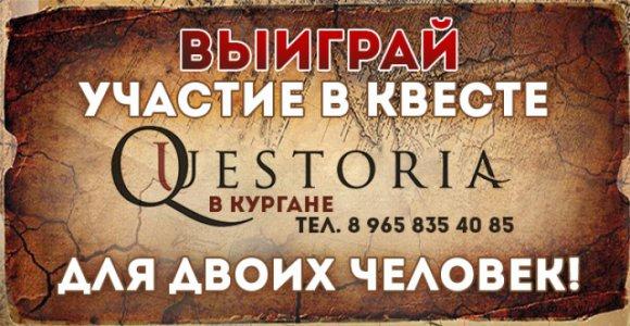 Бесплатный розыгрыш двух билетов на открытую игру-квест Questoria