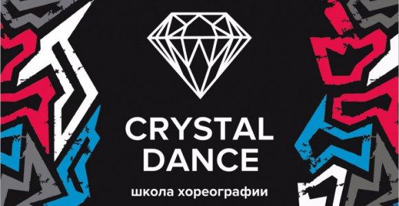 Розыгрыш абонемента 8 занятий на любое направление от школы CRYSTAL DANCE