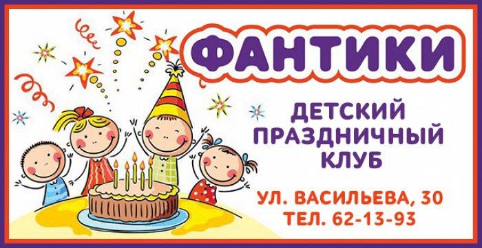 Розыгрыш сертификатов на проведение детского праздника от клуба ФАНТИКИ