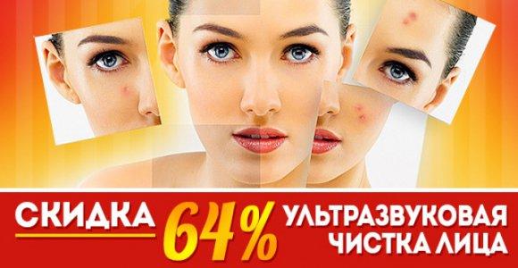 Скидка 64% на ультразвуковая чистку  лица в центре красоты и здоровья Грация