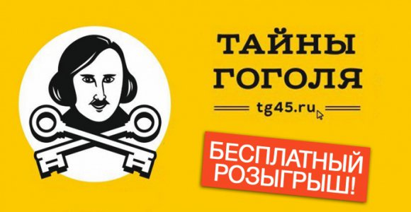 Бесплатный розыгрыш посещения квеста Тайны Гоголя