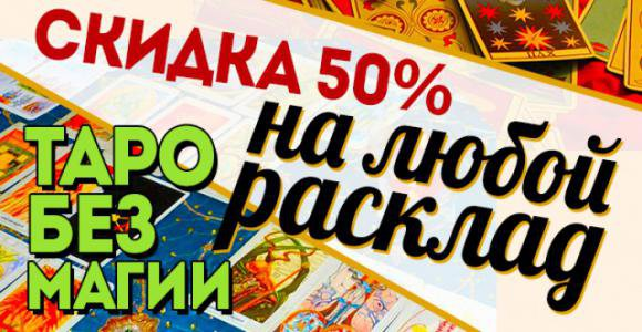 Скидка 50% на расклад карт Таро на  отношения, финансы, работу,бизнес