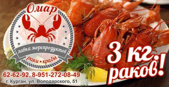 Бесплатный розыгрыш 3-х килограмм вареных раков от лавки морепродуктов