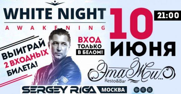 Розыгрыш 2 билетов на вечеринку 10 июня WHITE NIGHT от  2GAQS party lab