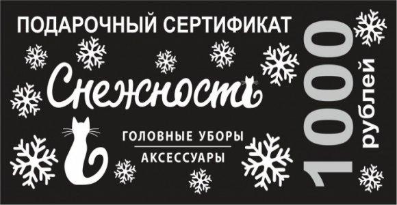 Бесплатный розыгрыш сертификата на 1000 рублей от салона головных уборов Снежность