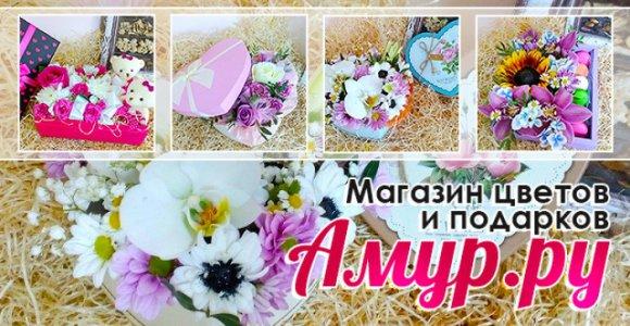 Выиграй флобокс от магазина цветов Амур.ру