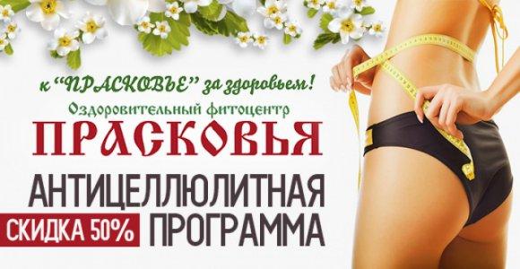 Скидка 50% на антицеллюлитную программу в  фитоцентре Прасковья